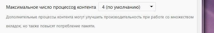 Рекомендуемое число процессов Firefox