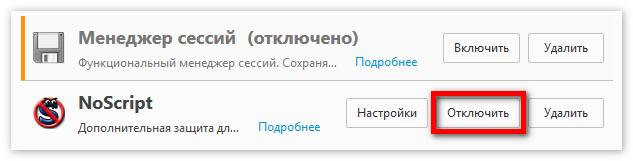 otklyuenie-dopolnenij-v-firefox.png
