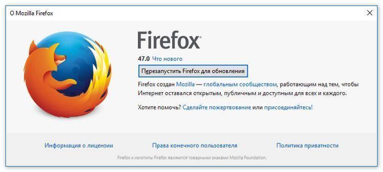 obnovlenie-brauzera-mozilla-firefox.png
