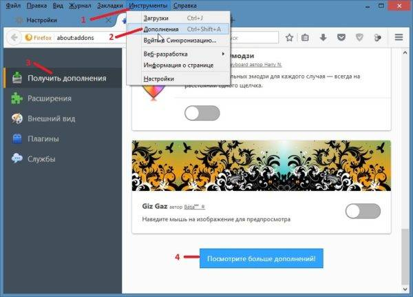 Open-plugins-Mozilla-Firefox-600x431.jpg