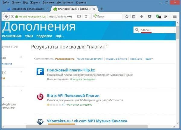 Find-the-plugin-in-Mozilla-Firefox-600x431.jpg
