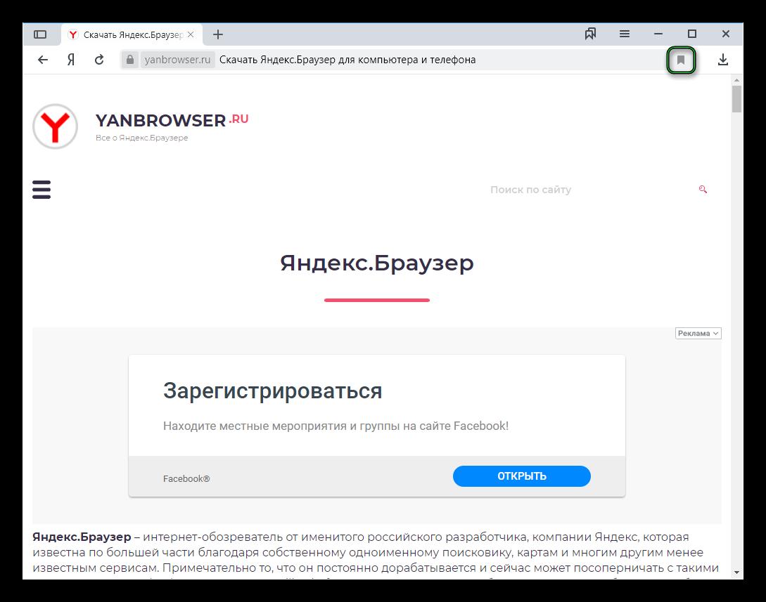 Knopka-dlya-dobavleniya-sajta-v-zakladki-v-YAndeks.Brauzere.png