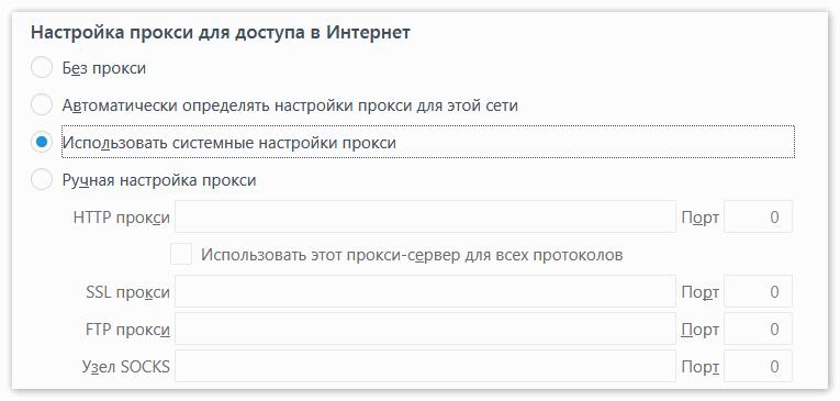 nastrojki-proksi-dlya-dostupa.png