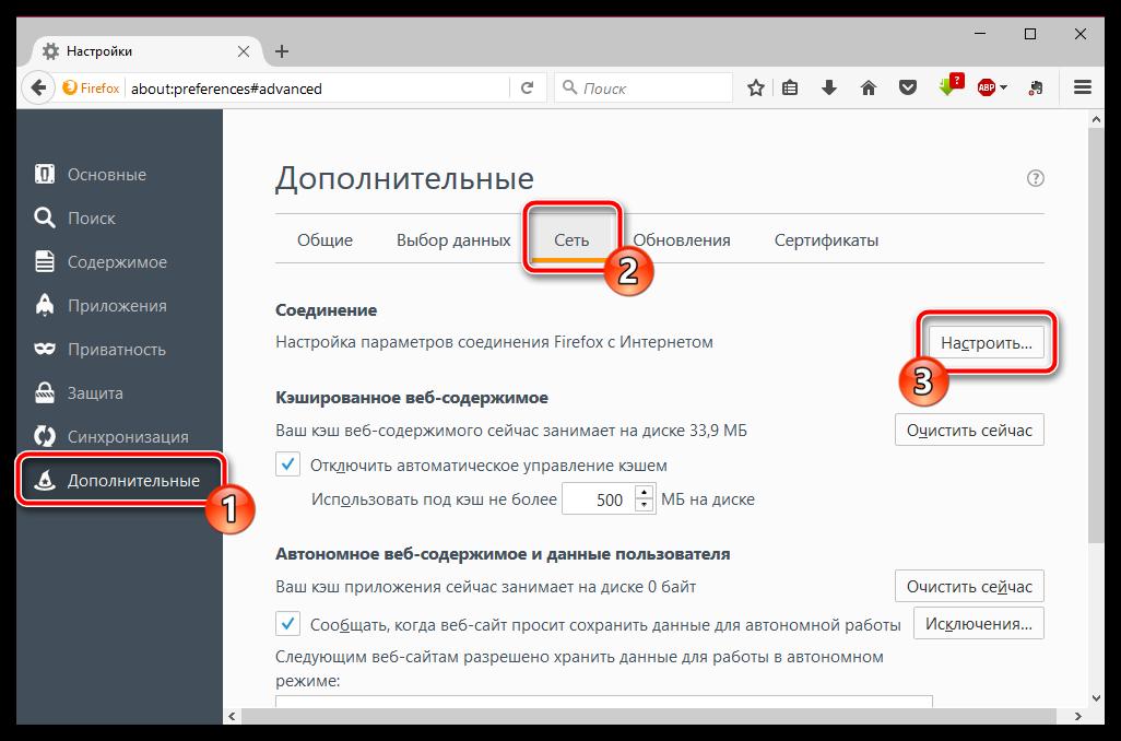 Nastroyka-proksi-v-Mozilla-Firefox-3.png