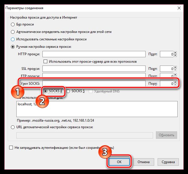 Nastroyka-proksi-v-Mozilla-Firefox-7.png