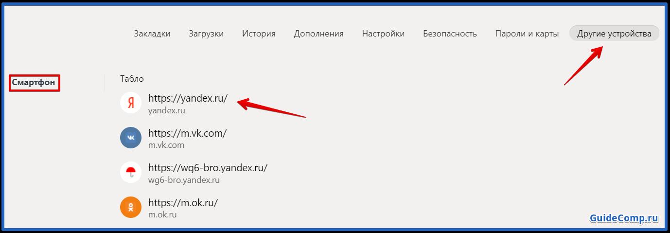 24-06-sohranit-zakladki-i-vkladki-v-yandex-brauzere-17.png