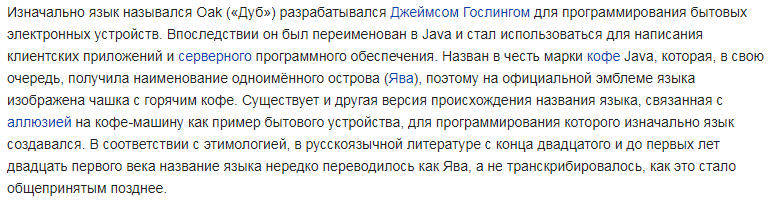 Istoriya-java.png