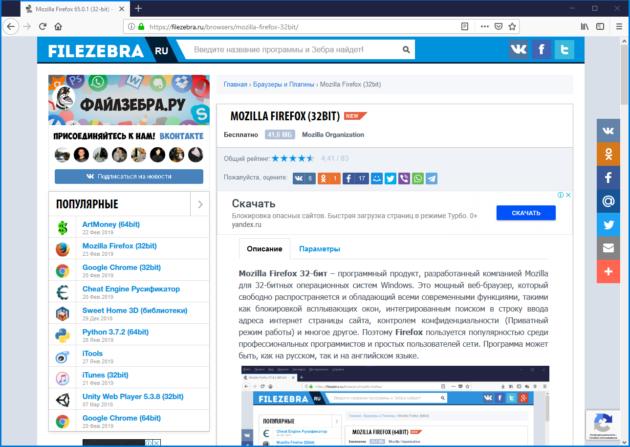 Скачать-бесплатно-firefox-filezebra.ru-32-бит-630x447.png