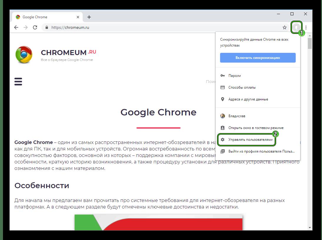 Upravlenie-profilyami-v-brauzere-Chrome.png