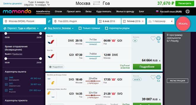 cheap_flights-landing_ru.jpg
