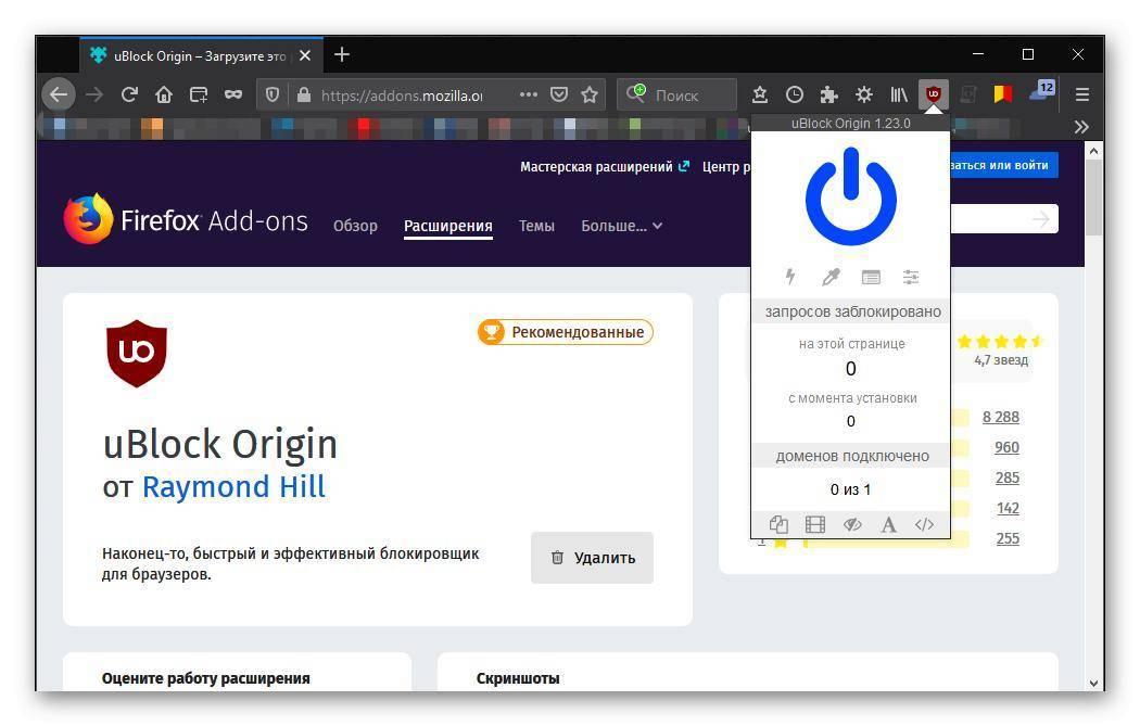 Interfejs-blokirovshhika.png