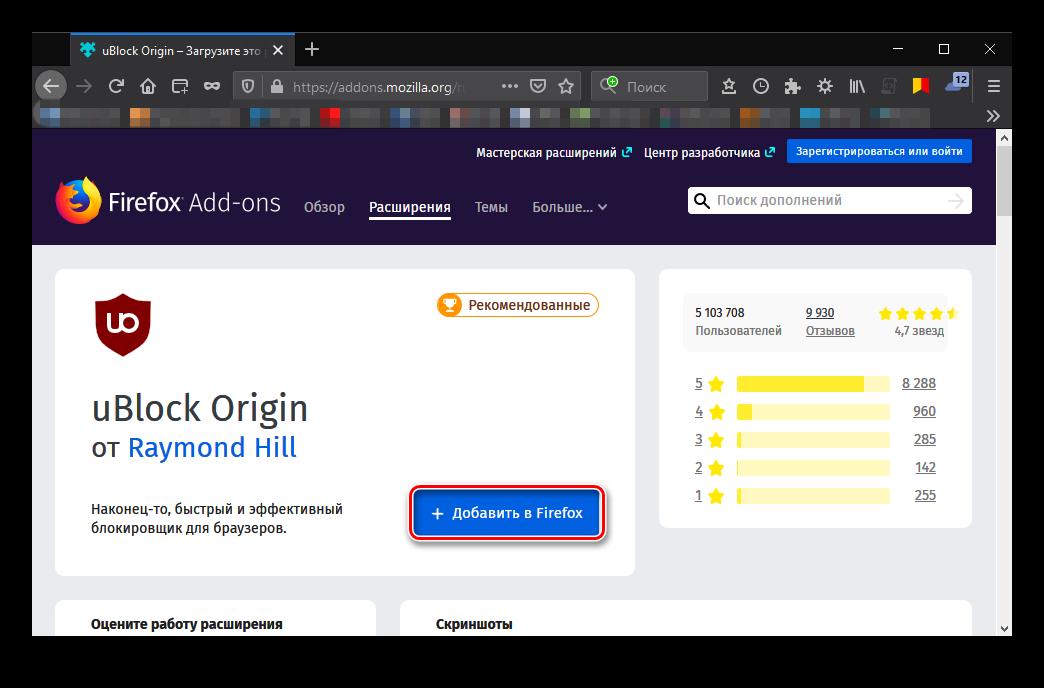 Knopka-installyatsii-plagina-v-Mozilla.png