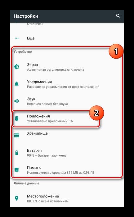 Perehod-k-razdelu-Prilozheniya-v-Nastrojkah-Android.png