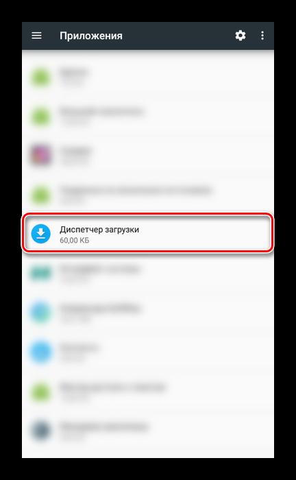 Perehod-k-Dispetcheru-zagruzki-v-Nastrojkah-Android.png