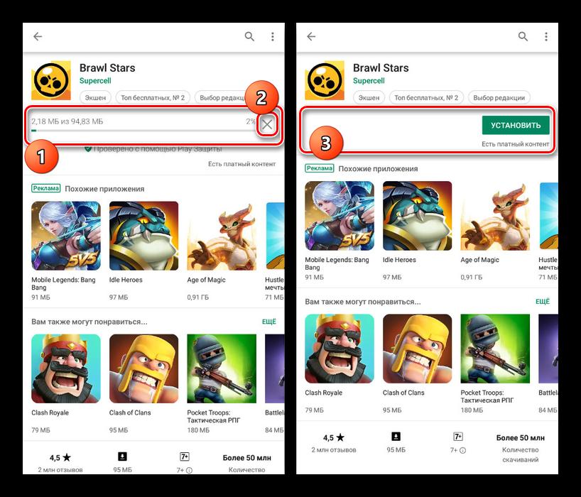 Ostanovka-skachivaniya-prilozheniya-v-Google-Play-Markete.png