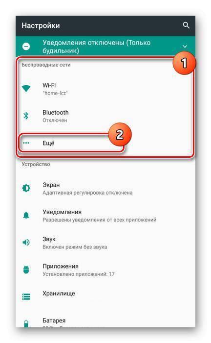 Perehod-k-nastrojkam-podklyuchenij-na-Android-1.png