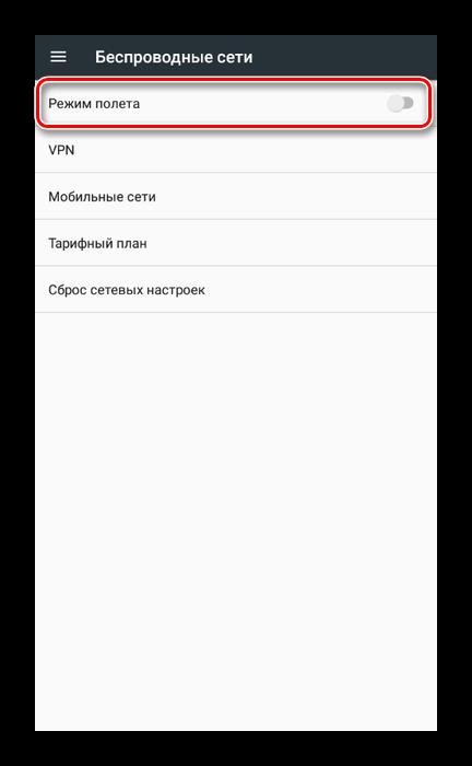 Vklyuchenie-Rezhima-poleta-v-Nastrojkah-Android.png