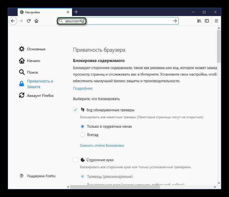 Vhod-v-about-config-dlya-brauzera-Firefox.png