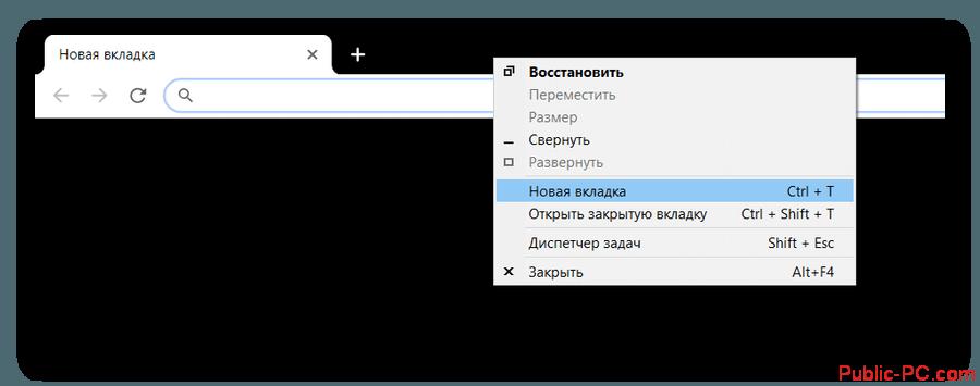 Kak-sozdat-novuu-vkladku-v-Google-Chrome-1.png