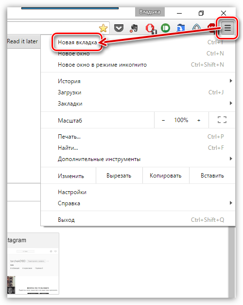 Kak-dobavit-v-Gugl-Hrom-vkladku-2.png