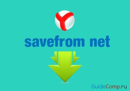 28-05-savefrom-net-dlya-yandex-brauzera-0.jpg