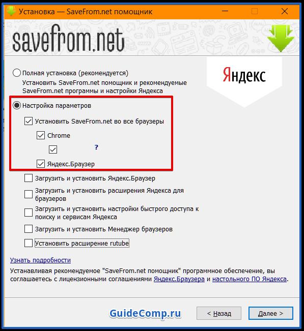 28-05-savefrom-net-dlya-yandex-brauzera-3.png