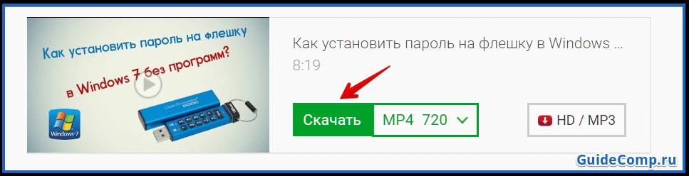 28-05-savefrom-net-dlya-yandex-brauzera-6.png