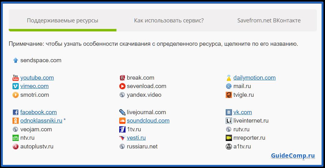 28-05-savefrom-net-dlya-yandex-brauzera-15.png