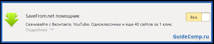 28-05-savefrom-net-dlya-yandex-brauzera-16.png