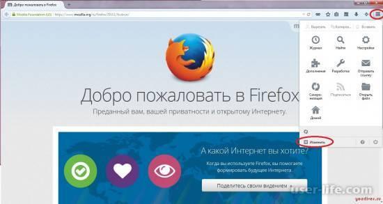 1573580937_mozilla-fayrfoks-brauzer-kak-polzovatsya-skachat-besplatno-na-russkom-s-oficialnogo-sayta2.jpg