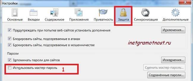 Mozilla-FireFox-master-parol.jpg