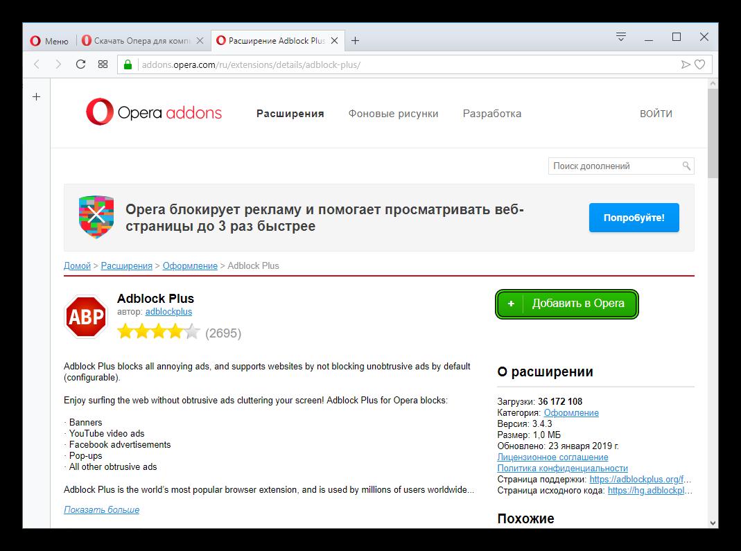 Ustanovit-rasshirenie-Adblock-Plus-dlya-Opera.png
