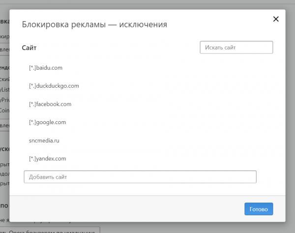 Blokirovka-reklamy-isklyucheniya-e1518983178236.png