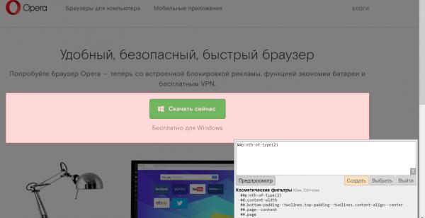 Stranitsa-do-blokirovki-reklamy--e1518984120654.png