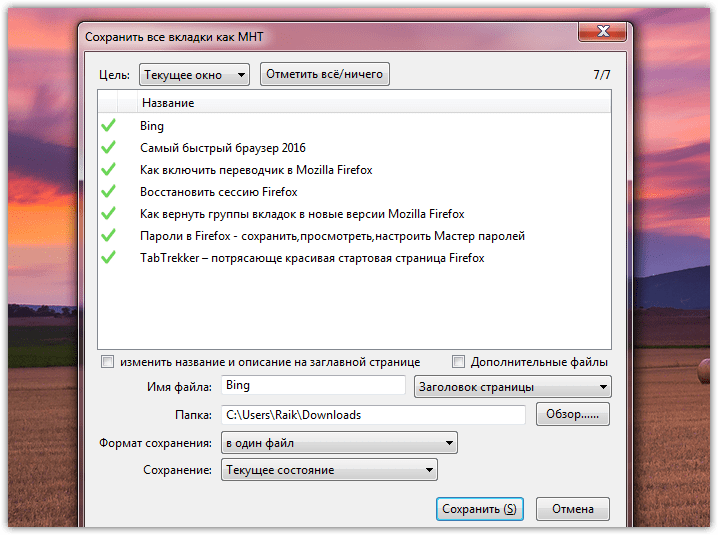 Firefox save page in one file (8)