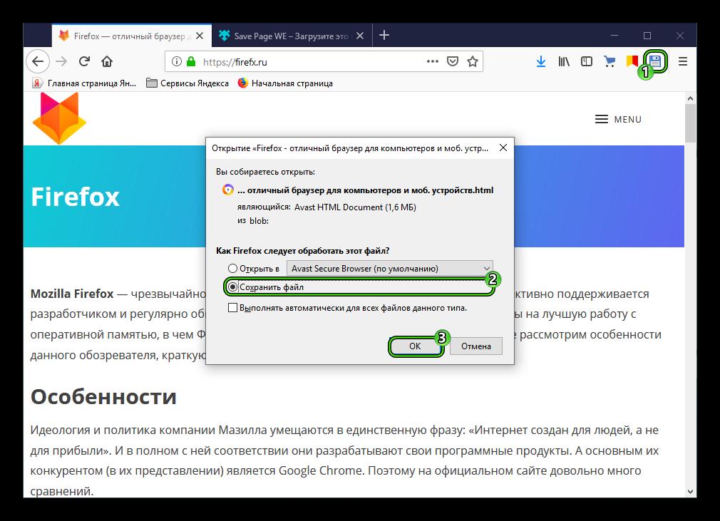 Sohranit-veb-stranitsu-cherez-rasshirenie-Save-Page-WE-v-Firefox.png