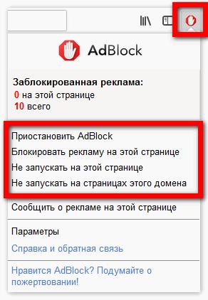 ostanovit-rabotu-addbloka.png