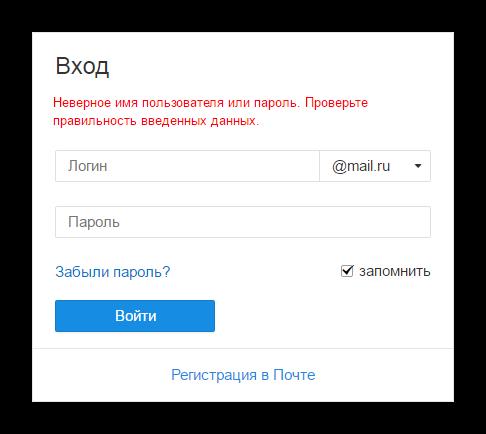 Mail.ru-Nevernoe-imya-polzovatelya-ili-parol.png