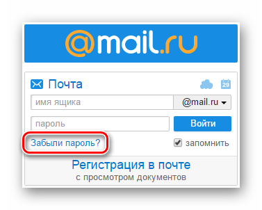 Mail.ru-Zabyili-parol.png