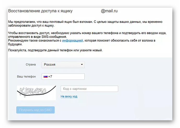 Mail.ru-Vosstanovlenie-dostupa-k-yashhiku.png