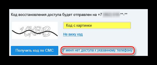 Mail.ru-Net-dostupa-k-ukazannomu-nomeru-telefona.png
