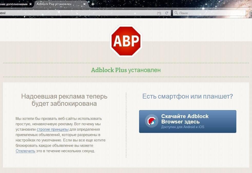 no-advertising-in-browser-mozilla-firefox-4.jpg