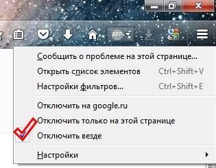 no-advertising-in-browser-mozilla-firefox-8.jpg