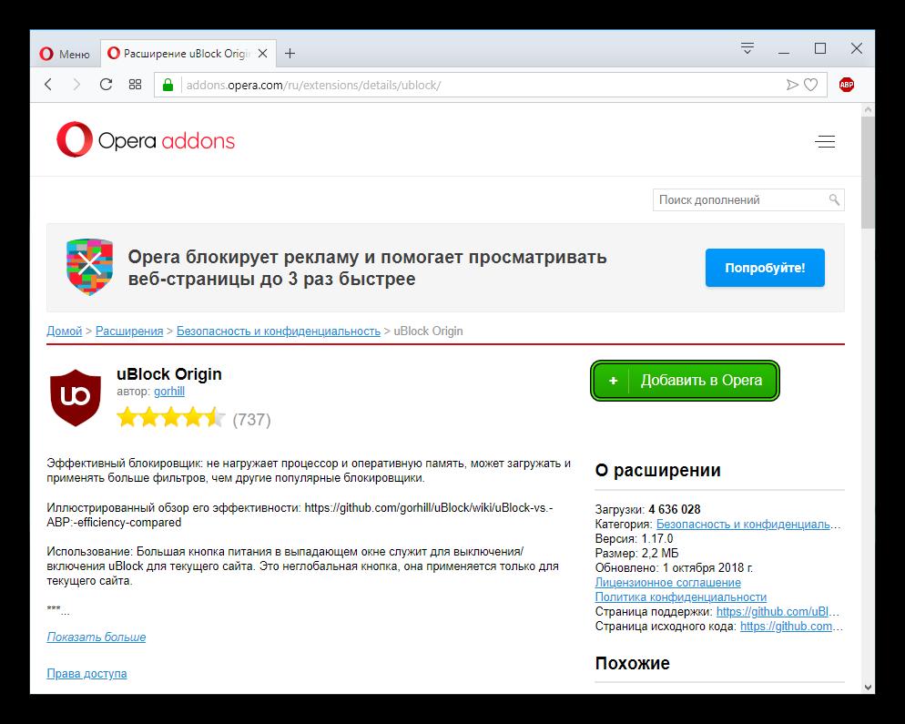 Dobavit-uBlock-Origin-v-Opera.png