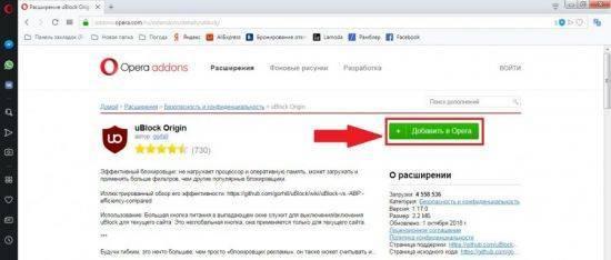 ublock-orop-3-550x234.jpg