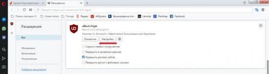 ublock-orop-9-550x152.jpg
