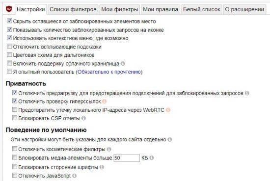 ublock-orop-10-550x369.jpg