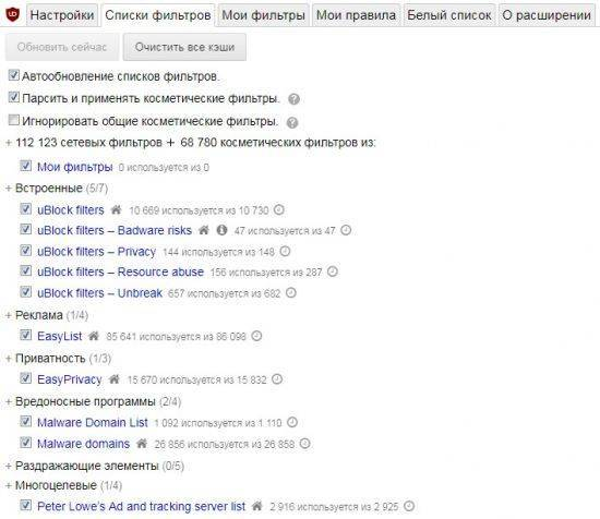 ublock-orop-11-550x476.jpg
