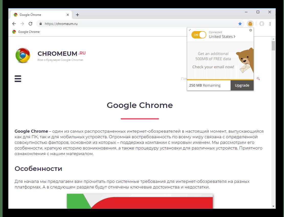 Obshhij-vid-rasshireniya-TunnelBear-VPN.png