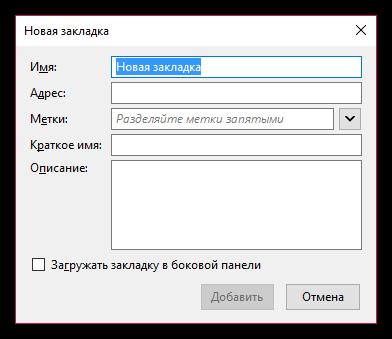 Panel-zakladok-Firefox-7.png